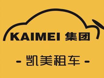 凯美租车(鞍山店)