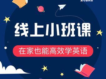 I CAN READ爱可睿少儿英语(天河北校区)
