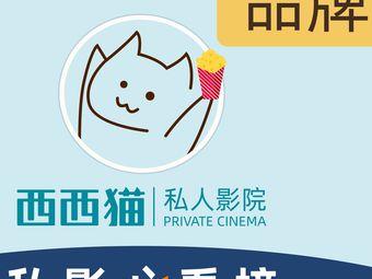 西西猫私人影院(府城店)