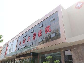 天津天孕醫院