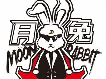 月兔推理馆(新都汇店)
