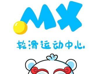 MX名星轮滑运动教育中心(融创店)