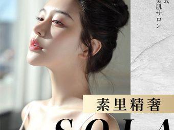 SOLA·素里精奢美肤沙龙(包河万达店)