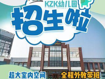 KZK幼兒園