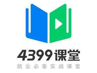4399课堂