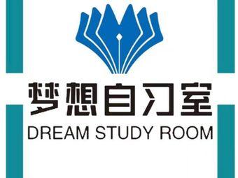 梦想自习室