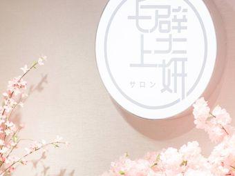 白壁上妍の日本徒手小颜整骨院(南金鹰店)