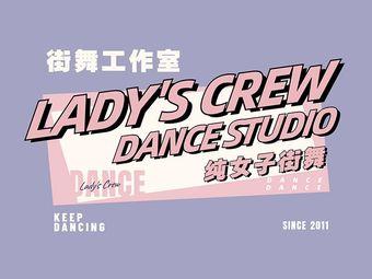 Lady's Crew 纯女子街舞工作室(蜀山舞蹈必探精选店)