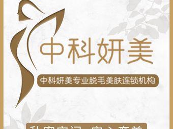 中科妍美专业脱毛美肤连锁机构(高新店)