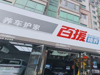 百援精养理想生活汽车服务连锁旗舰店