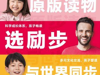 镇江励步成长中心(万达校区)