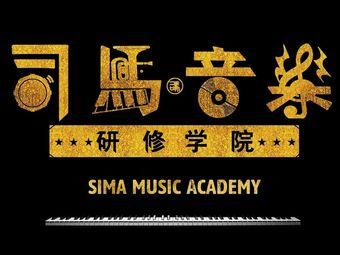 司馬音乐研修学院
