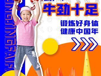 动竞非凡儿童运动馆(广都店)