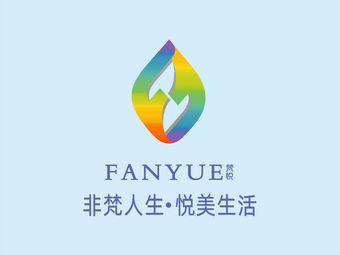 梵悦Fanyue(雅盛店)