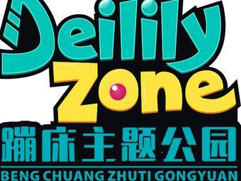 Deilily-zone蹦床公园