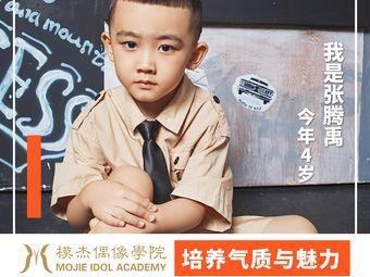 模杰偶像学院少儿模特形体礼仪儿童模特