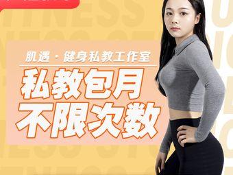 肌遇·健身工作室(长安中路店)