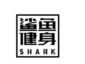 鲨鱼健身(鲨鱼健身淮安茂业店)