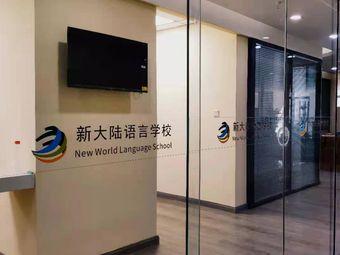 新大陆语言培训学校东万达校区