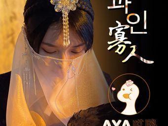 AYA哎鸭沉浸式艺术推理剧场