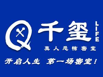 千玺超级密室剧场(浦西万达店)