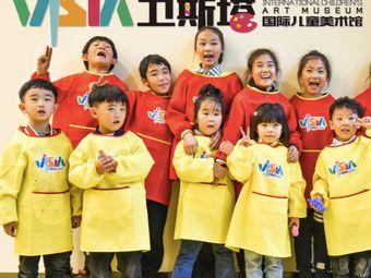 卫斯塔国际儿童艺术馆糖人街校区