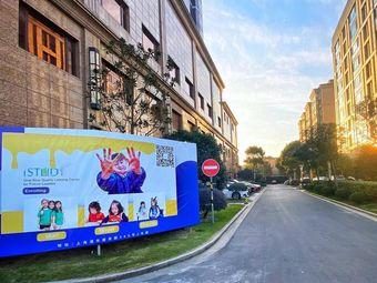 Istudy Education(唐鎮校區)