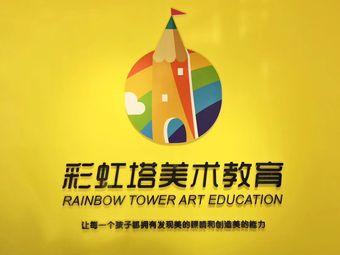 彩虹塔美术教育