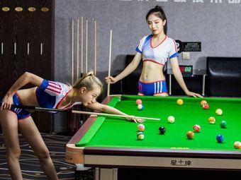 淄博星牌台球俱乐部