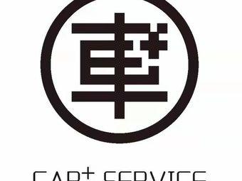 车+汽车服务中心