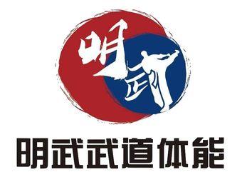 明武武道体能  拳击搏击散打跆拳道