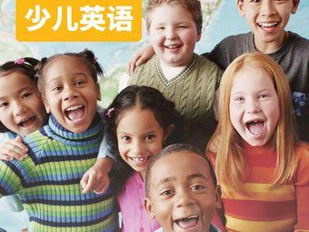 优尼贝特国际少儿英语培训(金山湖校区)