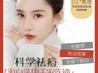 SG·素洁专业祛斑祛痘·敏(金雀路店)