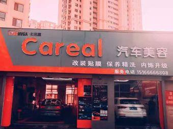 Careal汽车美容