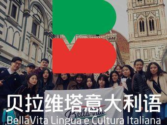 贝拉维塔意大利语培训·留学