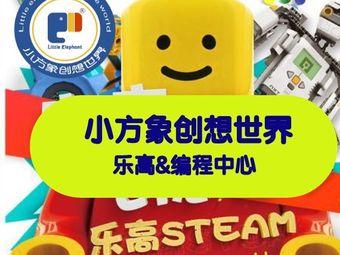小方象乐高编程活动中心(厚街校区)