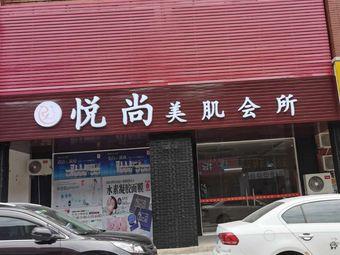 悦尚美肌会所(商业街店)