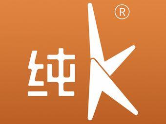 纯k(中山二路店)