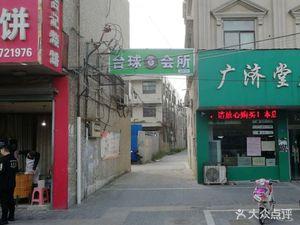 中式八球·台球俱乐部