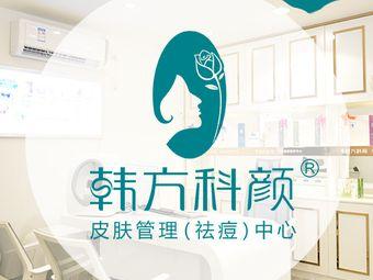 韩方科颜专业祛痘·皮肤管理中心(车公庙店)