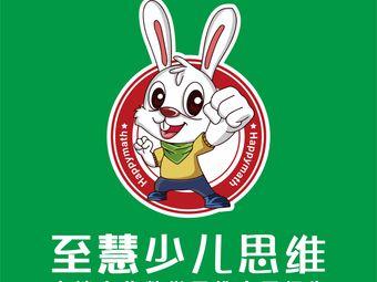 至慧学堂(人民广场校区)