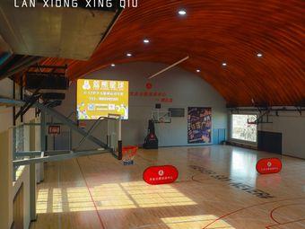 篮熊星球篮球培训(开发区店)