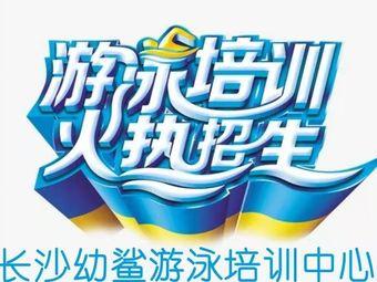 长沙幼鲨恒温泳池游泳培训中心(尚都花园城店)