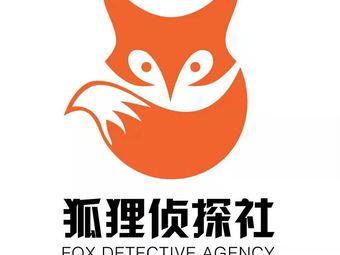 作幺·FOX狐狸侦探社(万达店)