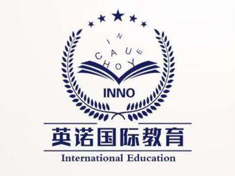 英诺国际教育
