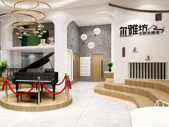 尔雅坊钢琴培训学校
