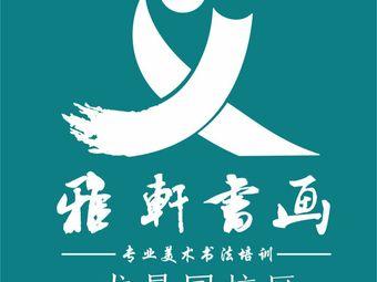 雅轩书画(龙昌园校区)