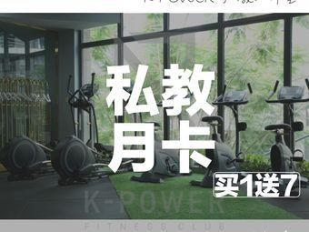 K POWER FITNESS私教工作室