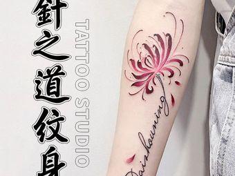 针之道刺青纹身(CBD)