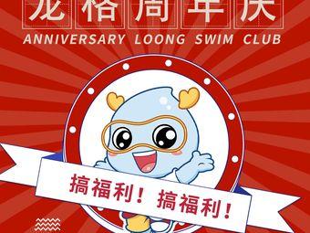 龙格亲子游泳俱乐部(华润万象城店)